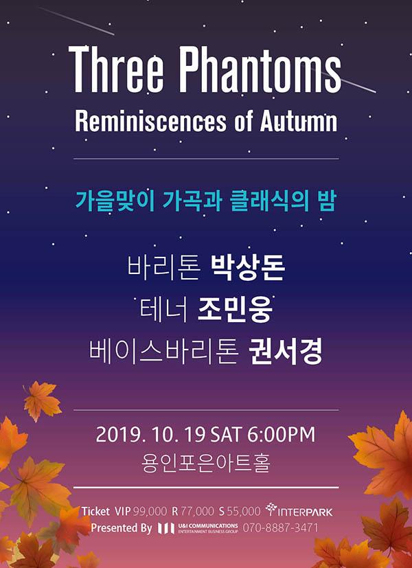 Three Phantoms - Reminiscences of Autumn 티켓오픈 안내