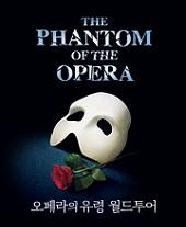뮤지컬〈오페라의 유령〉월드투어-서울 (The Phantom of the Opera) 티켓오픈 안내