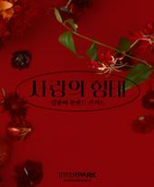 김윤아 단독 콘서트 [ 사랑의 형태 ] - 서울 티켓오픈 안내