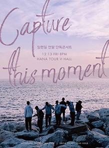 임헌일 연말 단독콘서트 'Capture This Moment' 티켓오픈 안내