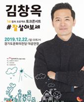 2019 김창옥 토크콘서트 '잘살아보세' - 수원(앵콜) 티켓오픈 안내