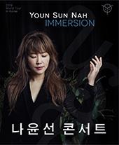 2019 나윤선 월드투어 [Immersion] 인 코리아 - 서울 티켓오픈 안내