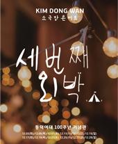2019 김동완 소극장 콘서트 〈세 번째 외박〉1차 티켓오픈 안내