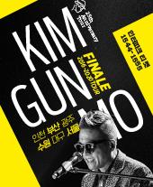 김건모 25th Anniversary Tour - 부산 FINALE 티켓오픈 안내