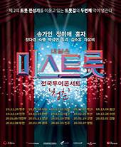 내일은 미스트롯 전국투어 콘서트 - 서울 티켓오픈 안내