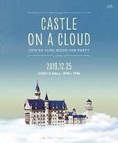 """하성운(HA SUNG WOON) FAN Party """"CASTLE ON A CLOUD"""" 티켓오픈 안내"""
