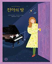 2019 이진아 연말 공연 '진아의 방' 티켓오픈 안내