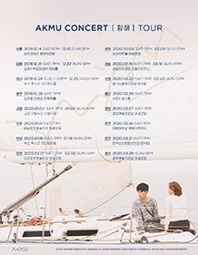 AKMU [항해] 전국투어 티켓오픈 안내 포스터