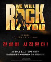 '퀸' 뮤지컬 〈위윌락유〉 티켓오픈 안내