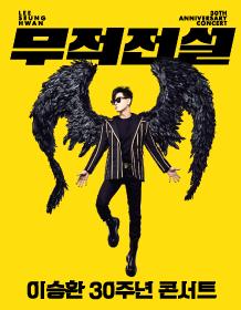 2020 이승환 30주년 콘서트 [무적전설] - 부천  티켓오픈 안내