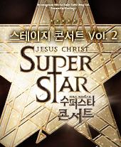 스테이지 콘서트 Vol 2. 뮤지컬 〈지저스 크라이스트 수퍼스타〉 티켓오픈 안내