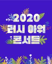 LG아트센터 2020 러시 아워 콘서트 티켓오픈 안내