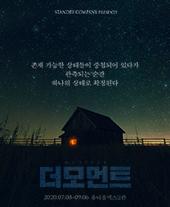 뮤지컬 〈더 모먼트〉프리뷰 티켓오픈 안내