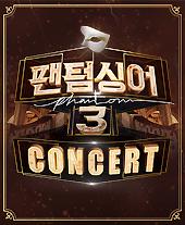 팬텀싱어3 콘서트 - 대구 티켓오픈 안내