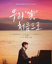 김호중 팬미팅 〈우리 家 처음으로〉 티켓오픈 안내
