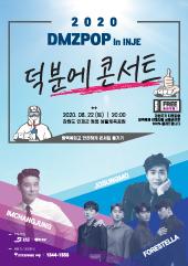 2020 DMZPOP IN INJE 덕분에콘서트 티켓오픈 안내 포스터