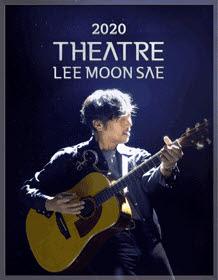 [ 2020 Theatre 이문세 ] - 서울 티켓오픈 안내 포스터