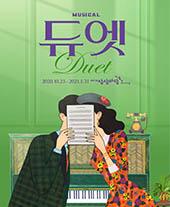 뮤지컬 〈듀엣〉 티켓오픈 안내 포스터