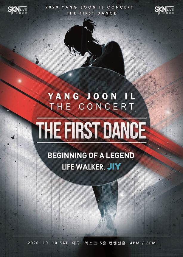 "2020 YANG JOON IL CONCERT ""The First Dance"" -  대구 티켓오픈 안내 포스터"