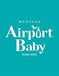 뮤지컬 〈에어포트 베이비〉 1차 티켓오픈 안내 포스터