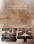 뮤지컬〈광주〉-광주 티켓오픈 안내