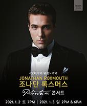 조나단 록스머스(JONATHAN ROXMOUTH) Phantasm 콘서트 티켓오픈 안내 포스터