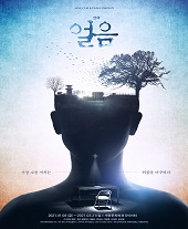 연극 <얼음> 프리뷰 티켓오픈 안내 포스터