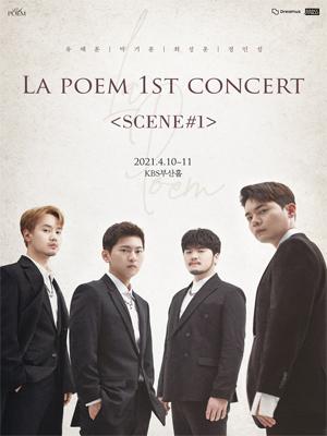 라포엠 첫 번째 단독 콘서트〈SCENE#1〉- 부산 티켓오픈 안내