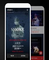 뮤지컬〈스모크〉 온라인 티켓오픈 안내 포스터
