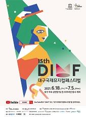 제15회 대구국제뮤지컬페스티벌 1차 티켓오픈 안내