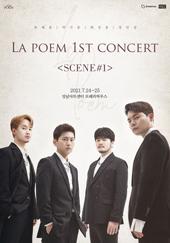 2021 라포엠 첫 번째 단독 콘서트〈SCENE#1〉- 성남 티켓오픈 안내