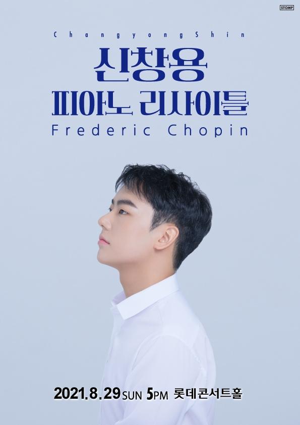 신창용 피아노 리사이틀 _ Frederic Chopin 티켓오픈 안내