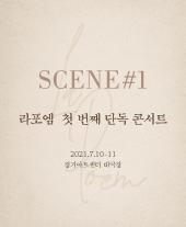 라포엠 첫 번째 단독 콘서트<SCENE#1> - 수원 티켓오픈 안내
