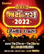 〈쇼뮤지컬〉 캐리와친구들 2022-콘서트를 지켜라! 티켓오픈 안내
