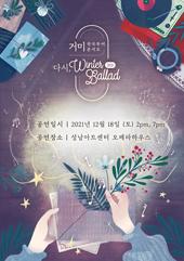 2021 거미 전국투어 콘서트 〈다시, Winter Ballad〉 - 성남 티켓오픈 안내