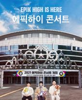 2021 에픽하이 콘서트 〈Epik High Is Here〉 티켓오픈 안내 포스터