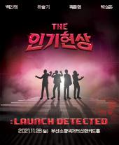 인기현상 1st 단독 콘서트 〈The 인기현상 : Launch Detected〉 - 부산 티켓오픈 안내