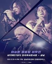 이승윤, 정홍일, 이무진 싱어게인 TOP3 전국투어 콘서트 - 성남 티켓오픈 안내