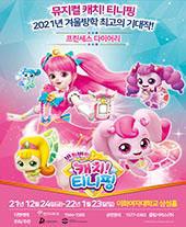 뮤지컬 캐치! 티니핑 〈프린세스 다이어리〉 - 서울 티켓오픈 안내