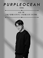 성시경 공식 팬클럽 [PURPLE OCEAN KOREA] 모집 티켓오픈 안내