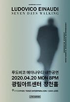 루도비코 에이나우디 내한공연 (Ludovico Einaudi Live in Seoul) 티켓오픈 안내