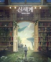 포레스텔라 조민규 첫 단독콘서트 'New Age : 신세계' 티켓오픈 안내