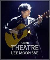 [ 2020 Theatre 이문세 ] '지역공연' 일정 및 티켓오픈 안내