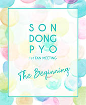 SON DONG PYO 1st FAN MEETING 〈The Beginning〉 티켓오픈 안내