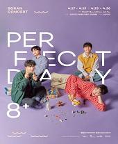 소란 콘서트 'Perfect Day 8+' 티켓오픈 안내