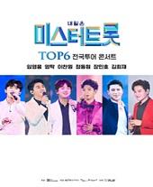 내일은 <미스터트롯> TOP6 전국투어 콘서트 - 광주 티켓오픈 안내