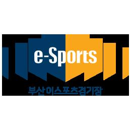 부산이스포츠경기장