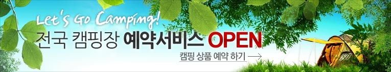 Let's Go Camping 전국 캠핑장 예약 서비스 OPEN 캠핑상품 예약 하기