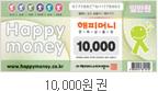10,000원 권