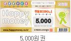 5,000원 권